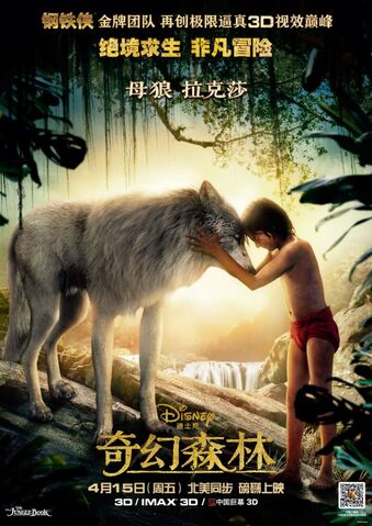 File:Jungle Book - Mowgli and Akela - Poster.jpg