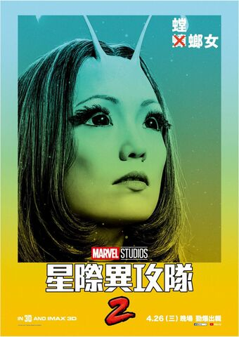 File:GOTG Vol.2 INT Character poster 08.jpg