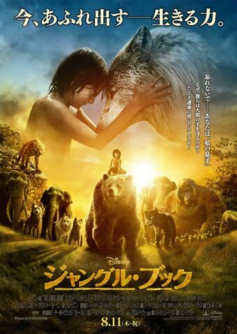 File:The Jungle Book (2016 film) - Chinese Poster.jpg