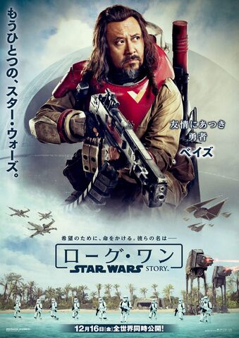File:Rogue One Japanese poster 5.jpg