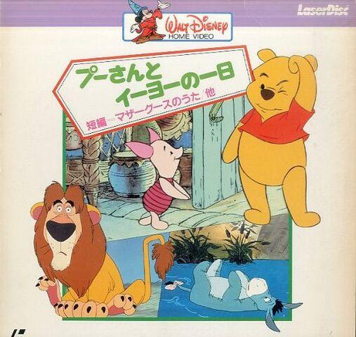 File:DayforEeyore1986JapaneseLaserdisc.jpg