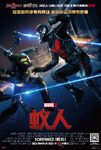 Ant-Man Chinese Poster