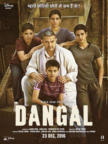File:Dangal Poster.jpg