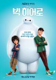 Hiro Baymax Tadashi International Poster