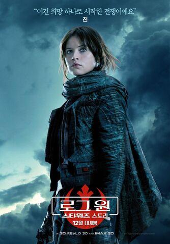 File:Rogue One International Poster 01.jpg
