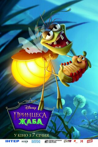 File:The Princess and the Frog - Promotional Image - Ray.jpg