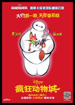 Zootopia - Chinese Promotional Poster
