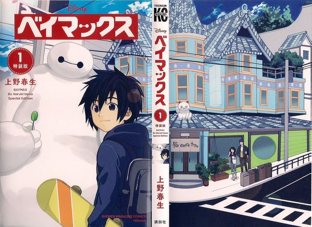 File:Baymax Manga Special Edition.png