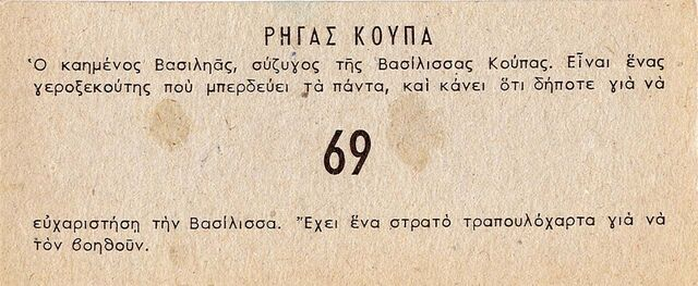 File:Greece melo chocolate card 69 back - king of hearts blog.jpg