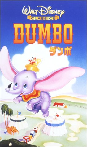 File:Dumbo2000JapaneseVHSEnglish.jpg