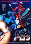 Tron Japanese Poster