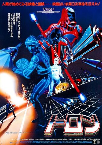 File:Tron Japanese Poster.jpg