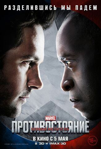 File:Captain America - Civil War International Poster 11.jpg