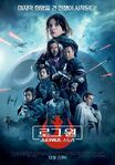 Rogue One Chinese poster