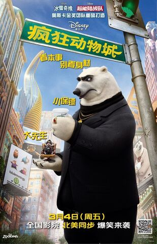 File:Zootopia Film Poster 3.jpg