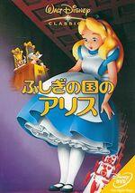 Alice jp dvd4