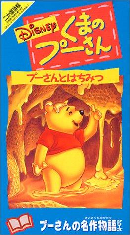 File:PoohHoneyTree1995JapaneseVHSV2.jpg