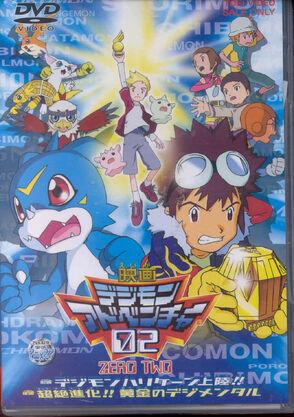 digimon movie 3 japanese anime wiki fandom powered by