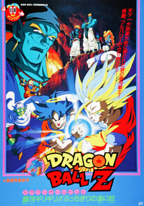 DBZ movie 9