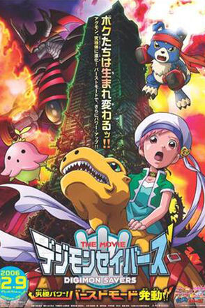 Digimon movie 9
