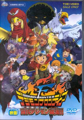 Digimon movie 7