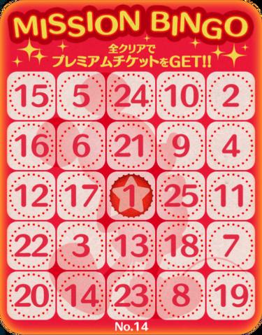 File:Bingo14.png