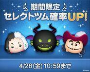 DisneyTsumTsum LuckyTime Japan CruellaMaleficentDragonCaptainHook LineAd 201704