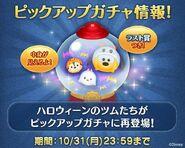 DisneyTsumTsum PickupCapsule Japan PumpkinChipGhostDaleRattleBonesPluto LineAd 201610