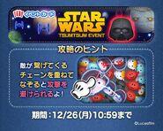 DisneyTsumTsum Events Japan StarWarsRogueOne LineAd 201612