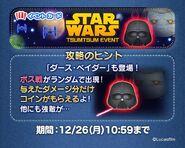 DisneyTsumTsum Events Japan StarWarsRogueOne LineAd2 201612