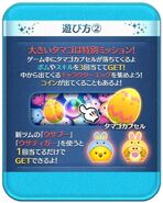 DisneyTsumTsum Events Japan Easter2015 Screen2 201504