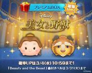 DisneyTsumTsum LuckyTime Japan BelleBeast LineAd2 201503
