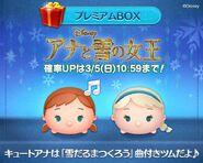 DisneyTsumTsum LuckyTime Japan CuteAnnaCuteElsa LineAd 201703