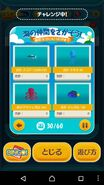 DisneyTsumTsum Events Japan FindingDory Card30 201608 from-lastbonus-com