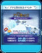 DisneyTsumTsum Events Japan Frozen Screen1 201703