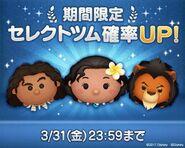 DisneyTsumTsum LuckyTime Japan MoanaMauiScar LineAd 201703