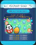 DisneyTsumTsum Events Japan Easter2015 Screen3 201504