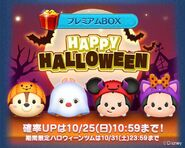 DisneyTsumTsum LuckyTime Japan Halloween2015 LineAd2 201510