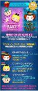 DisneyTsumTsum Events Japan AliceInWonderland Screen 201607