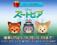 DisneyTsumTsum LuckyTime Japan Zootopia LineAd 201605