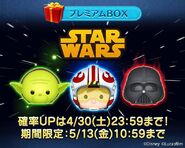 DisneyTsumTsum LuckyTime Japan YodaLukeDarthVader LineAd1 201604