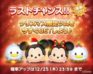 DisneyTsumTsum LuckyTime Japan HolidayMinnieMickeyDonaldDaisy LineAd3 201412
