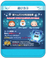 DisneyTsumTsum Events Japan Frozen Screen4 201703