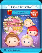 DisneyTsumTsum LuckyTime Japan RapunzelArielElsaBelle Screen 201503