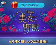 DisneyTsumTsum LuckyTime Japan BeautyAndTheBeast Teaser LineAd 201705