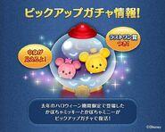 DisneyTsumTsum PickupCapsule Japan PumpkinMinniePumpkinMickey LineAd 201510