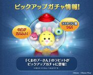 DisneyTsumTsum PickupCapsule Japan CheshireCatRabbitMike LineAd 201509