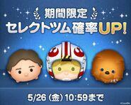 DisneyTsumTsum LuckyTime Japan HanSoloLukeChewbacca LineAd 201705
