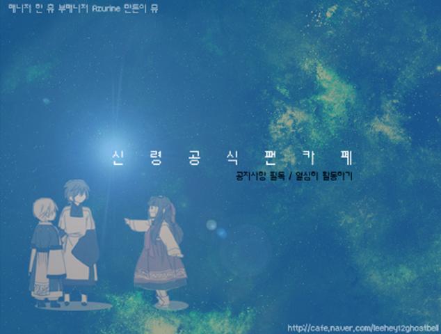 File:Divine Bell's Naver Cafe.png