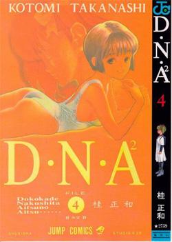 File:MangaVolume4 250.jpg